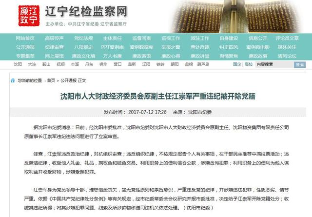 沈阳两名干部因违纪被开除党籍