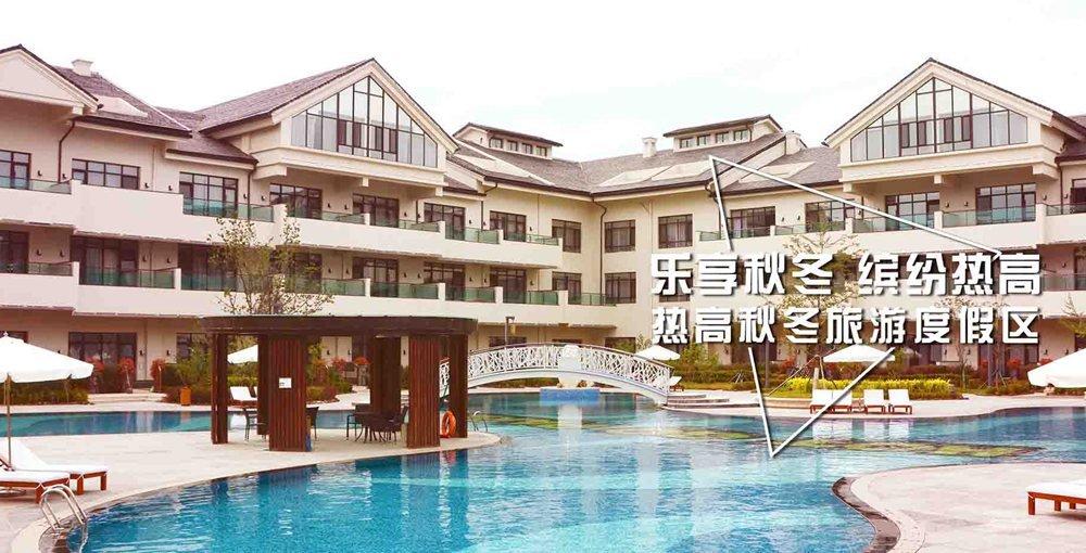 热高度假酒店群
