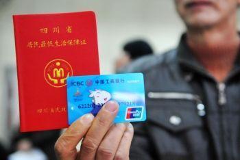 辽宁城市低保平均标准提高6.3%