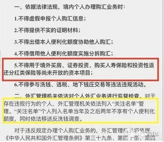 中国人去年花330亿美元国外买房 有人转手赚500万