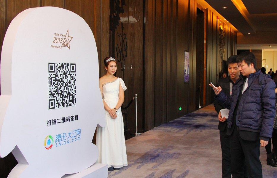 2013大辽网年度影响力盛典嘉宾扫描二维码入场