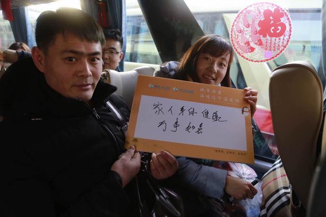 因票难买9岁孩子先回家 朝阳夫妻愿明年共乘公益大巴