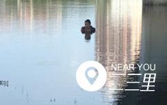 抚顺男子站在浑河中央称要找眼镜 河水齐腰深