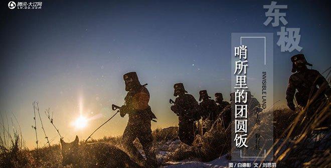 扎根辽宁:东极哨所里的团圆饭