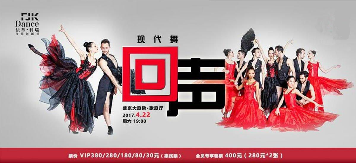 来看超炫酷的法蒂舞蹈团现代舞《回声》