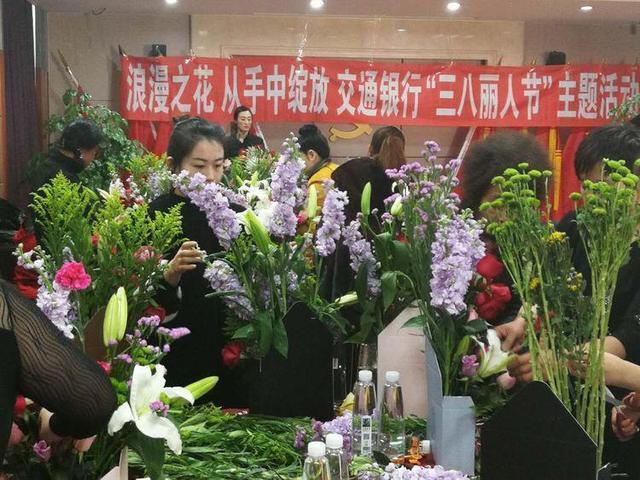 """浪漫之花 从手中绽放---交通银行阜新分行开展""""三八丽人节""""主题活动"""