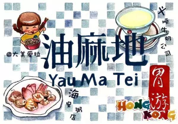 必备香港手绘街头美食地图