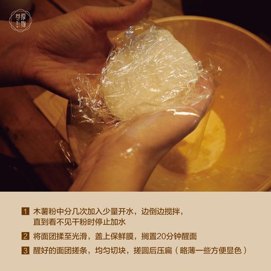 《城市厨房》正月十五特别篇 开启元宵节最时尚过法
