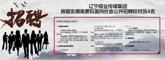 辽宁报业传媒集团面向社会公开招聘