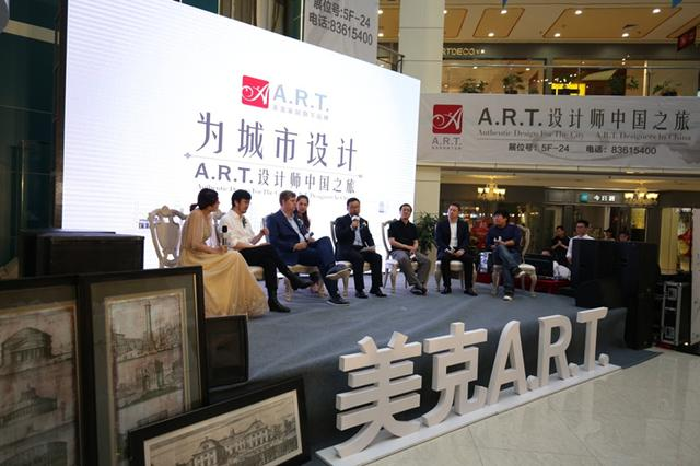 为城市设计 美克家居A.R.T.设计师中国之旅·大连
