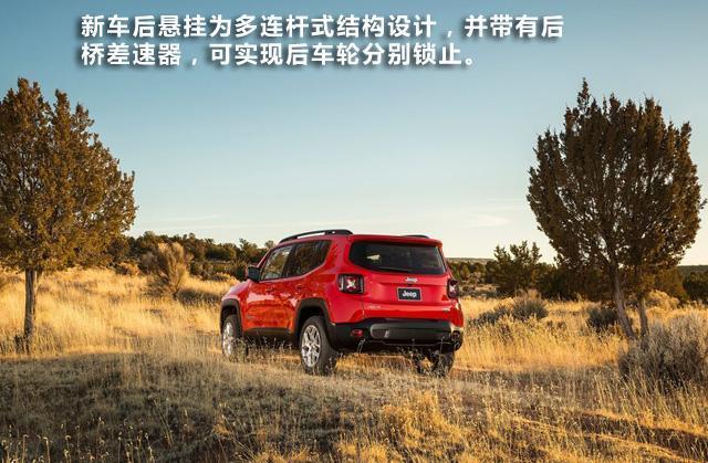 jeep自由侠图解 叛逆小侠客