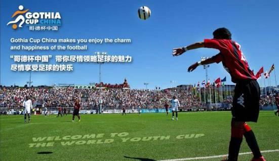 """""""哥德杯中国""""与全健基地牵手,共谋体育产业全面合作"""