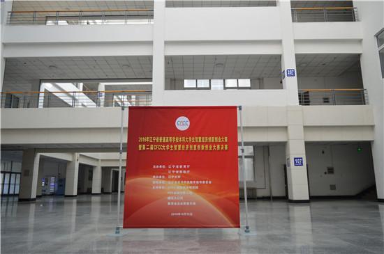 2016辽宁大学生智慧经济创新创业大赛闭幕式举行