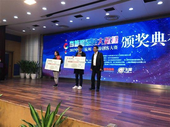2017中国(杭州)旅游创客总决赛圆满收官,助手互动的旅助手项目获得一等奖