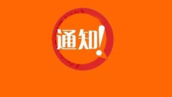 铁岭县部分乡镇停电通知