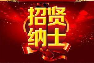 阜新辽宁工程技术大学公开招聘52名工作人员