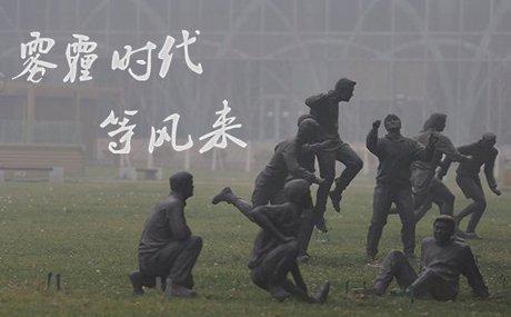 """雾霾时代""""等风来"""""""