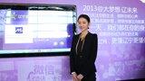 2013大辽网年度影响力盛典美女嘉宾