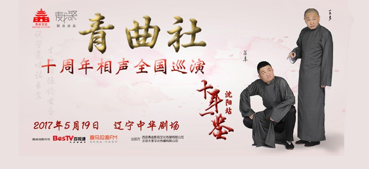 《十年一鉴》苗阜王声青曲社十周年巡演沈阳站