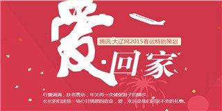 爱・回家――2015春运特别策划