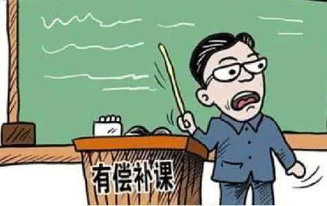 铁岭一高中教师有偿补课被处分 并调离教育教