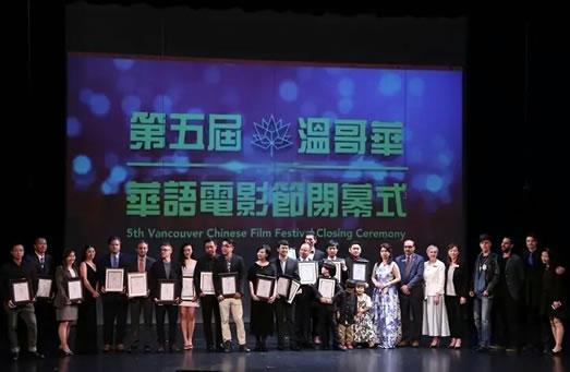 温哥华华语电影节揭晓 辽宁本土电影《飞跃彩虹》斩获两大奖