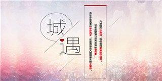 城・遇――2015情人节特别企划