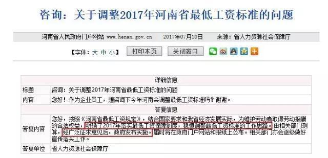 31省区市最低工资排名出炉,辽宁竟排在……