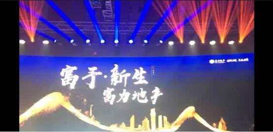 富予新生,城就未来|2018富力地产鞍山品牌发布盛典璀璨盛启