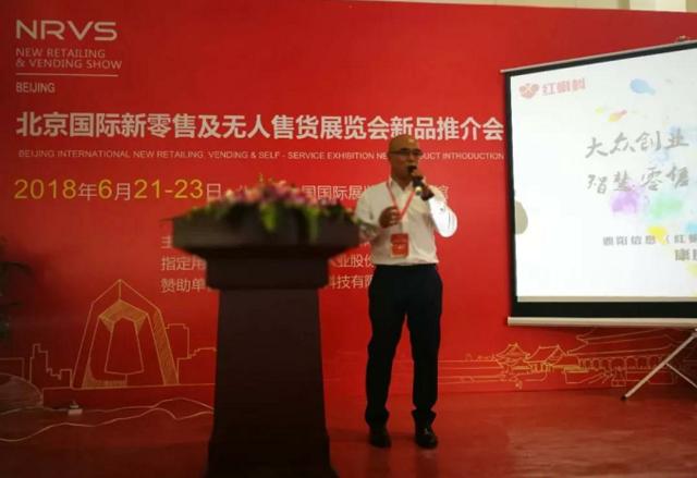 北京国际新零售及无人售货展览会 康庚董事长应邀接受媒体采访