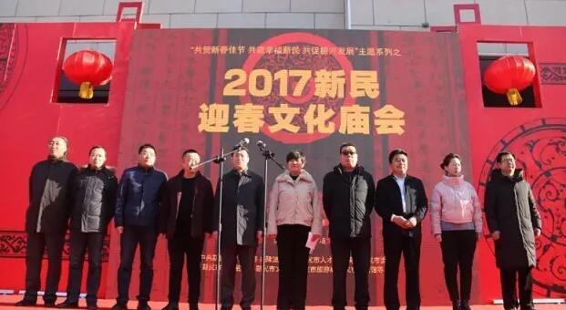 新民市迎新春文化庙会盛大开幕