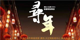 寻・年――2015春节特别企划