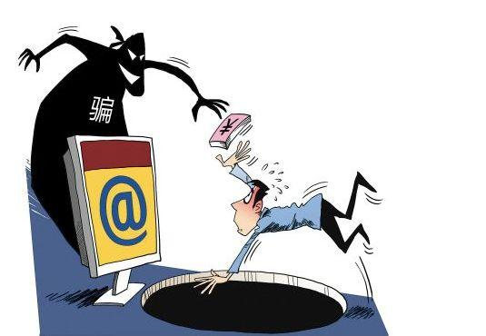 注意!近期高发的十种新型电信网络诈骗曝光