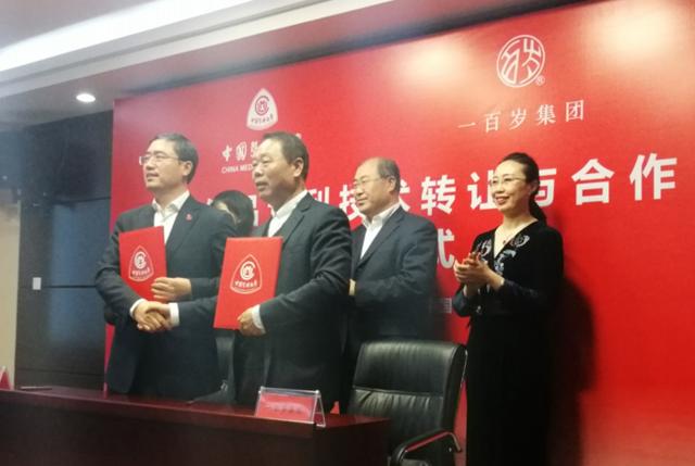 中国医科大学与沈阳百岁生物科技发展有限公司保健品专利技术转让与合作在沈北新区举行签约仪式