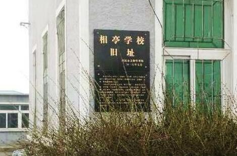 """新民市""""相亭学校""""旧址标识碑揭幕"""