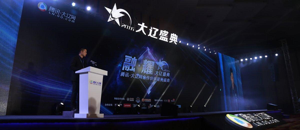 2016腾讯・大辽网合作伙伴星光盛典启幕