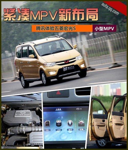 腾讯体验五菱宏光S 紧凑型MPV布局高清图片