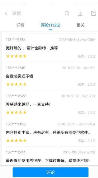"""""""106通讯录短信群发app"""" 上线半年 App Store社交榜排名前五"""