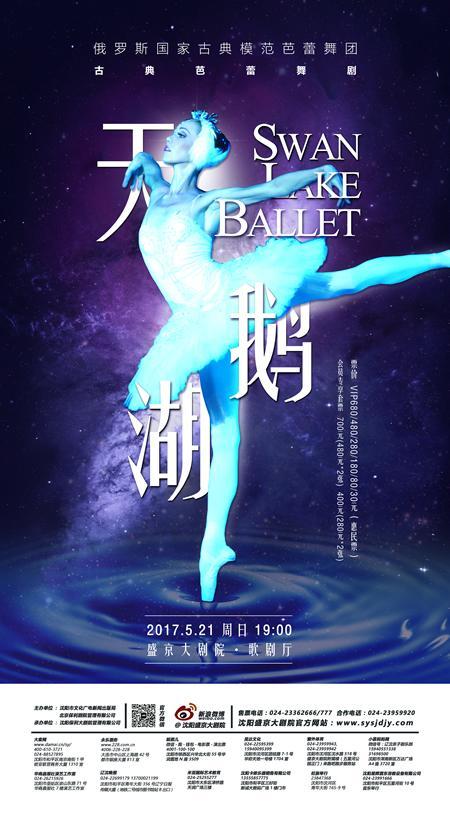 家门口看血统最纯的《天鹅湖》 俄罗斯芭蕾舞团演绎