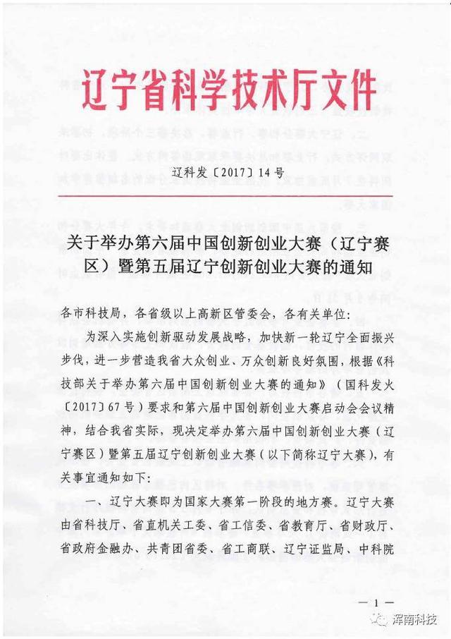 第六届中国创新创业大赛暨第五届辽宁创新创业大赛通知