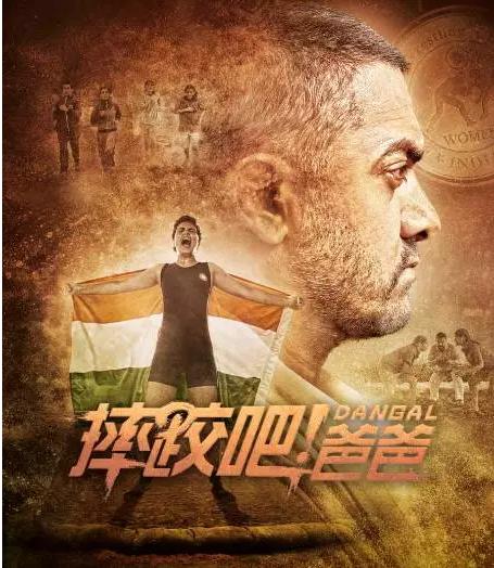 [有福利]免费请你看印度神片《摔跤吧!爸爸》