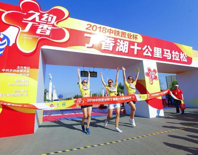 沈阳丁香湖十公里马拉松赛完美落幕