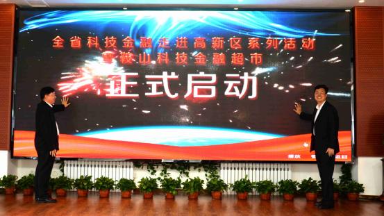 全省科技金融走进高新区系列活动(鞍山高新区站)