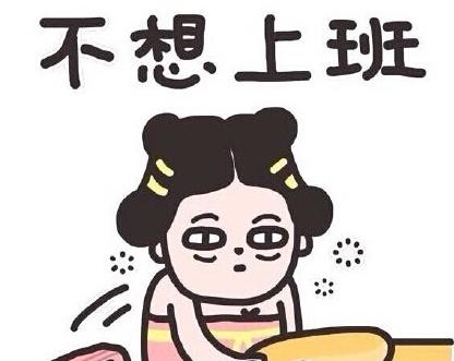 春节长假结束 如何应对
