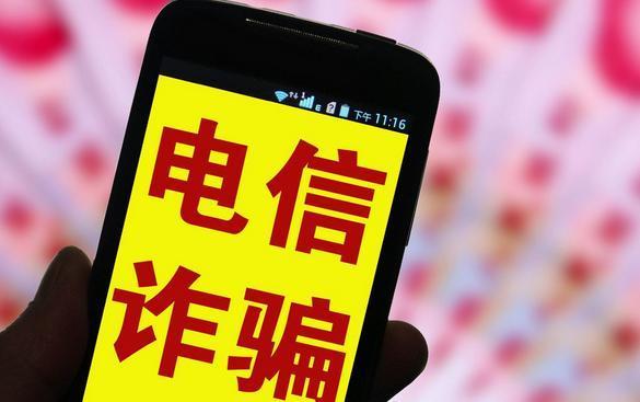 """辽阳男子经历史上技术含量最高电信诈骗 卡里2万元""""隐身""""了"""