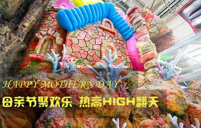 母亲节聚欢乐 热高HIGH翻天