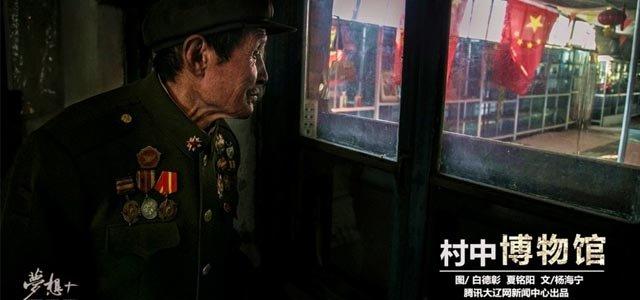【梦想+】老兵的村中博物馆width=