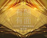 2016辽宁美妆大赏