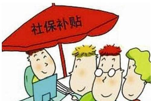 """营口大石桥今年""""4050""""社保补贴正式启动"""