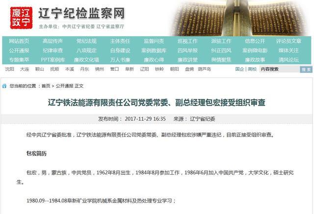 辽宁铁法能源有限责任公司副总经理包宏接受审查